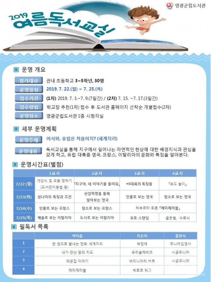 여름독서교실_홍보문11.jpg