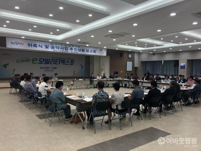 영광군 민선7기 군정평가단 새롭게 구성, 보고회 개최 1.jpg