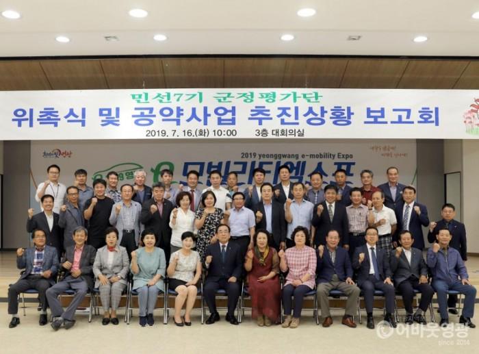 영광군 민선7기 군정평가단 새롭게 구성, 보고회 개최 2.JPG
