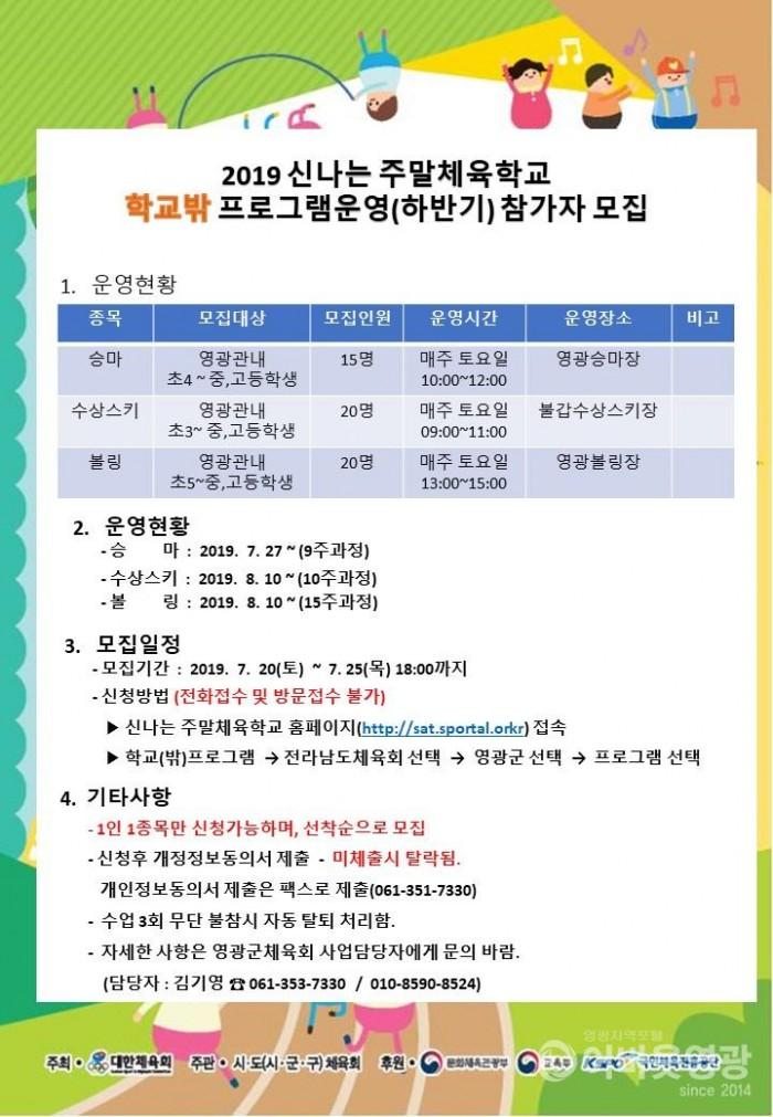 신나는_주말학교_하반기_포스터.jpg