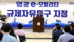 영광군, 전남 e-모빌리티 규제자유특구 지정 선포식 개최 1.JPG
