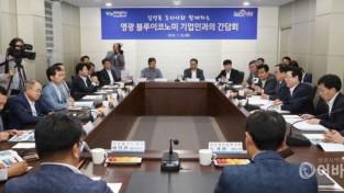 20190725영광 e모빌리티 기업인과 간담회1.jpg