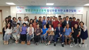 영광군, 함께해서 더 행복한 마을공동체 간담회 개최 1.JPG