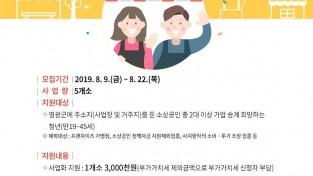 청년소상공인가업승계지원사업웹포스터.jpg