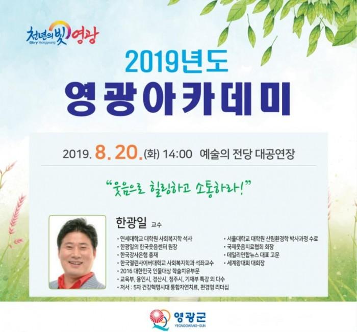 영광아카데미, '웃음치료 창시자 한광일 교수' 초청 강연.jpg
