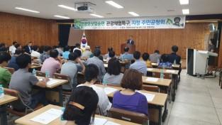 영광군, 모싯잎송편 관광체험특구 지정 주민공청회 개최 2.jpg