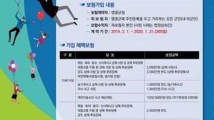 3. 영광군 군민안전보험 홍보물.jpg