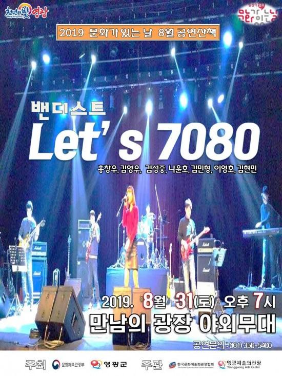 20190831 문화가 있는 날 레츠고 7080 공연 - 출연진 이름 수정.jpg