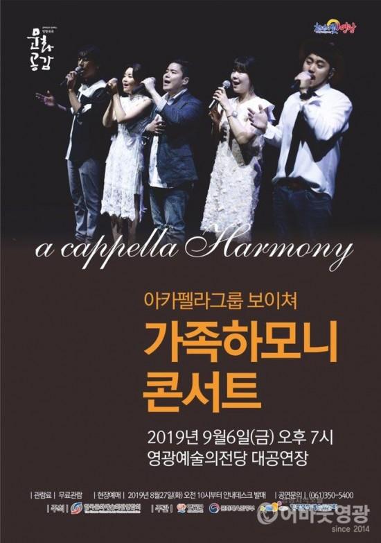 20190906 아카펠라 보이쳐의 가족하모니 콘서트_2.jpg