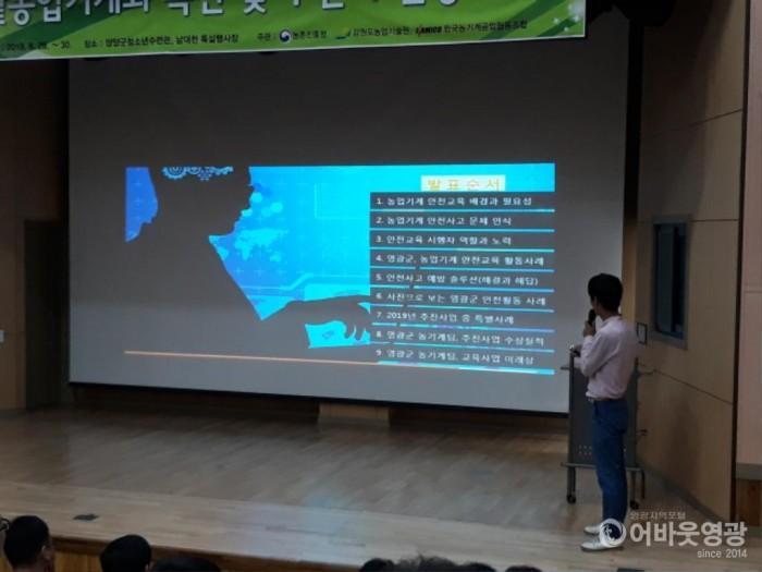 영광군, 2019년 농업기계 안전교육 우수사례 경진대회 최우수상 수상! 1.jpg