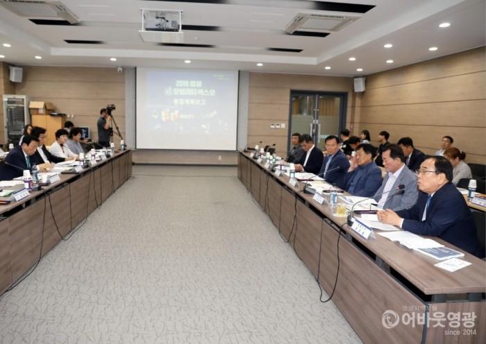 2019 영광 e-모빌리티 엑스포 범군민 지원협의회 4.JPG