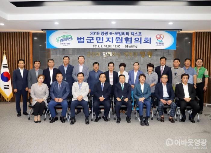 2019 영광 e-모빌리티 엑스포 범군민 지원협의회 5.JPG