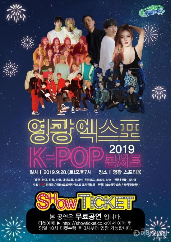 영광 K-POP 콘서트 포스터.jpg