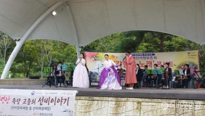 영광 옥당 고을의 선비이야기 서원·향교 활용사업  '강항의 노래 콘서트'  개최 1.jpg