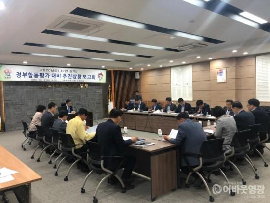 영광군 정부합동평가 대비 추진상황 보고회 개최 2.JPG