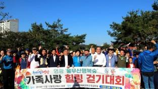 영광 물무산 행복숲 가족사랑 힐링 걷기대회 성황리 마쳐 1.JPG