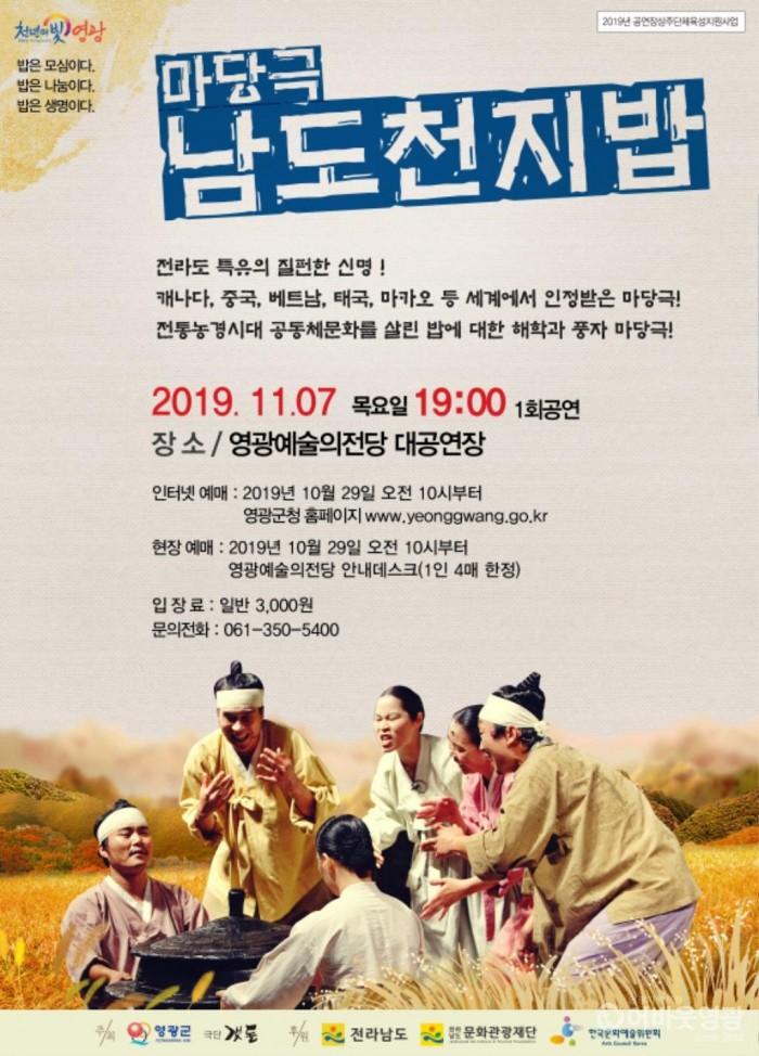 20191107 남도천지밥.jpg