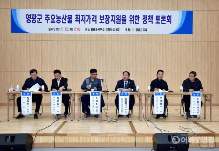 영광군의회, 주요 농산물 최저가격 보장을 위한 정책 토론회 개최 2.JPG