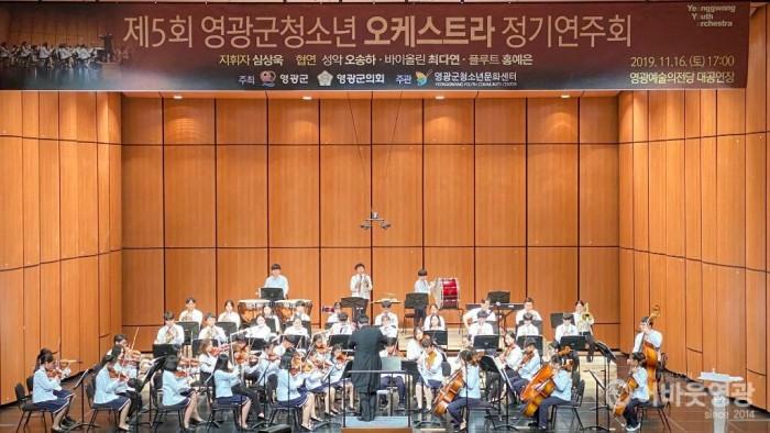 제5회 영광군 청소년오케스트라 정기연주회 개최 2.jpg