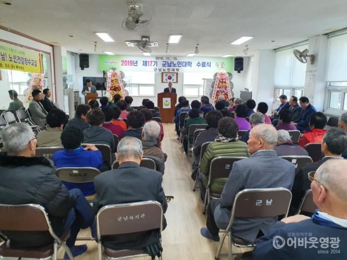 군남노인대학수료식1.jpg