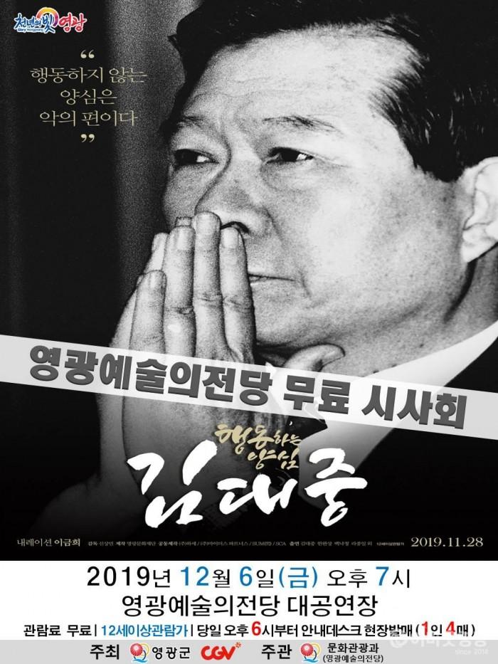 20191206 CGV 무료영화상영.jpg