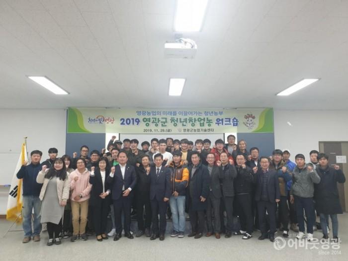 영광군, 청년 창업농 워크숍 개최 2.jpg