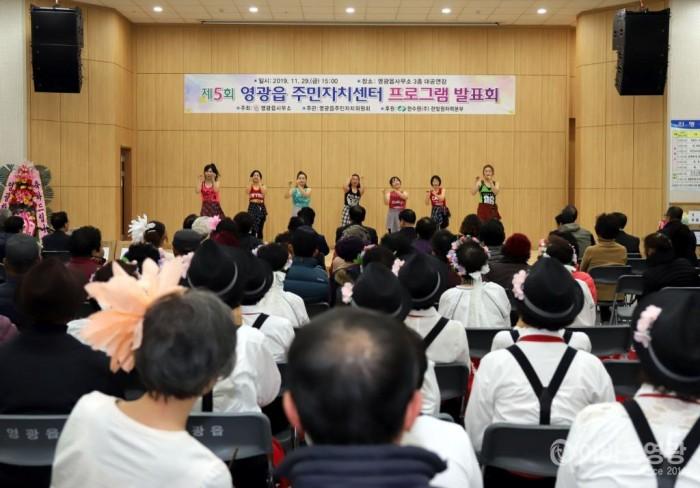 영광읍 주민자치센터, 제5회 프로그램 발표회 열어 2.jpg