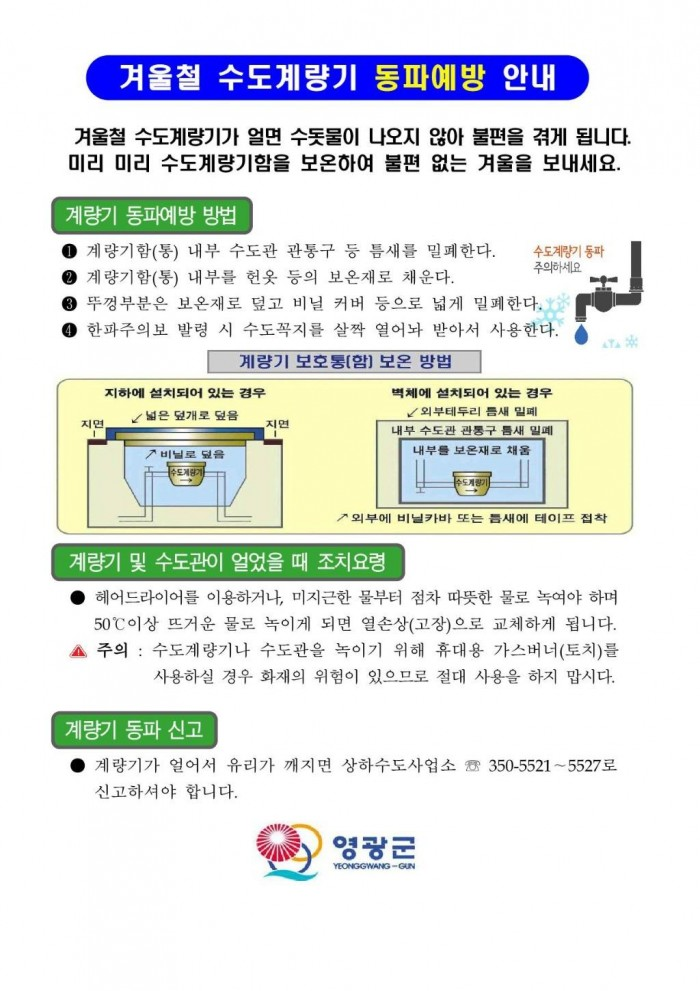 사본 -영광군 겨울철 수도계량기 동파예방 홍보.jpg