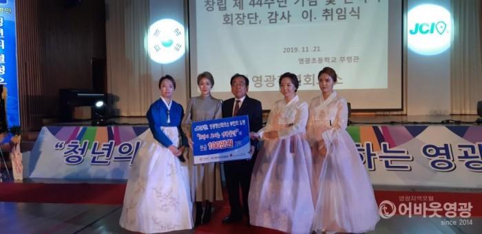 사본 -영광청년회의소 부인회 영광곳간에 기부금 전달 1 (1).jpg