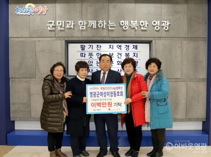 사본 -영광군 여성이장동호회 200만원 기탁 1.jpg