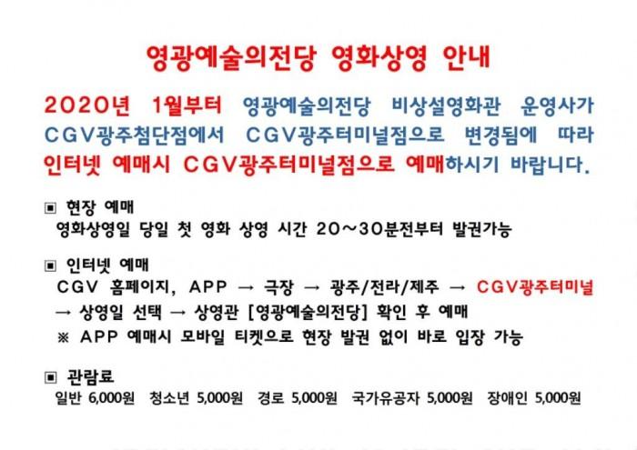 사본 -0_CGV 영화상영 운영사 변경안내 (1).jpg