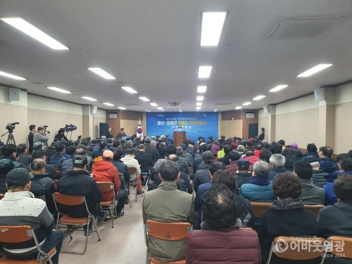 염산_영광 간 지방도 확포장공사 착공설명회 개최.jpg