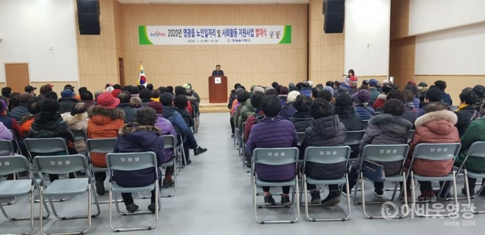 영광읍, 노인일자리 및 사회활동지원사업 발대식 개최 1.jpg