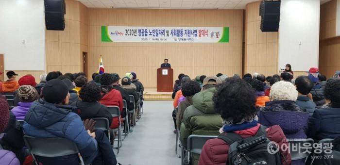 영광읍, 노인일자리 및 사회활동지원사업 발대식 개최 2.jpg