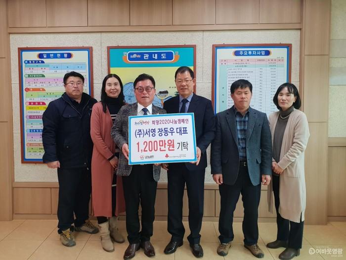 (주)서영 장동우 대표이사, 1,200만원 지정기탁 2.jpg
