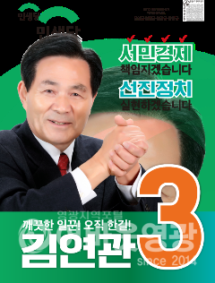 김연관.png