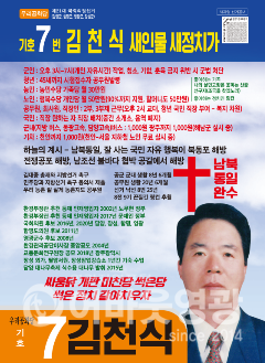 김천식.png