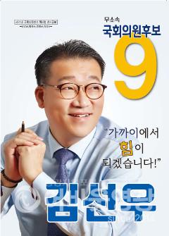 김선우.png