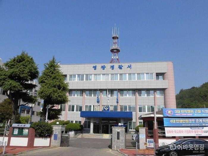 Yeonggwang_Police_Station.JPG