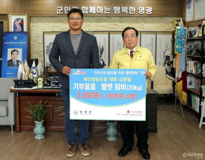 3. 지역사회 발전을 위한 펠렛퇴비 기부 2.JPG