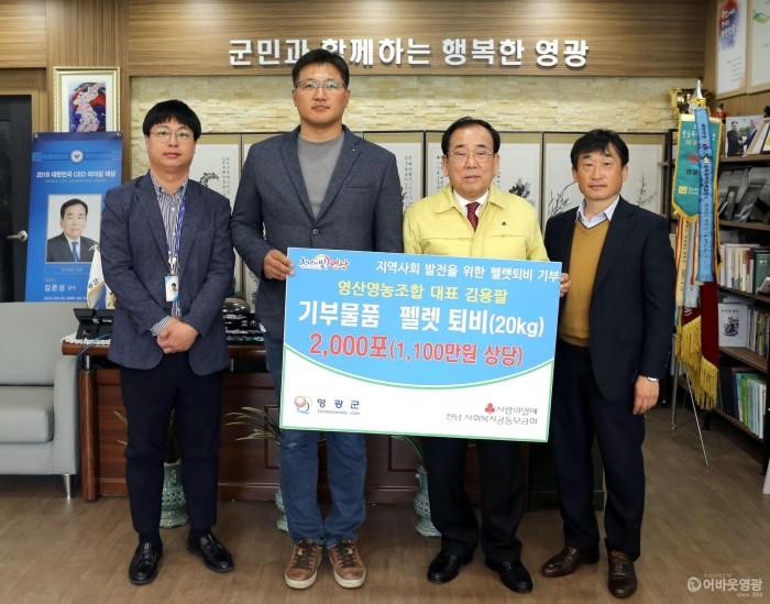 3. 지역사회 발전을 위한 펠렛퇴비 기부1.JPG