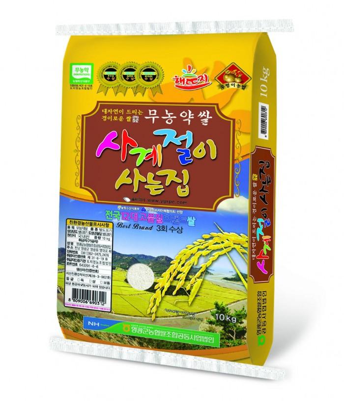 영광군 '사계절이 사는 집' 전남 10대 브랜드 쌀 최우수상 수상.jpg