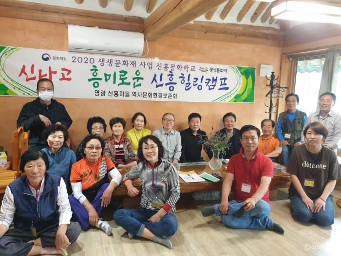 영광군, '신나고 흥미로운 신흥문화학교' 프로그램 운영 1.jpg