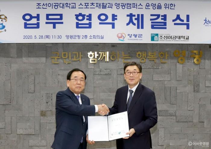 영광군 & 조선이공대 영광캠페스운영 협약체결식(1).JPG