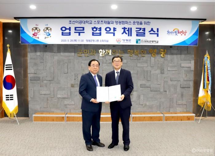 영광군 & 조선이공대 영광캠페스운영 협약체결식.JPG