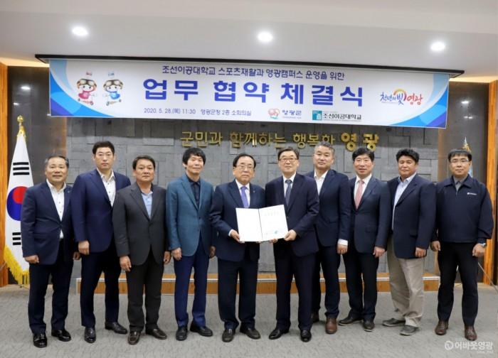 영광군 & 조선이공대 영광캠페스운영 협약체결식(3).JPG