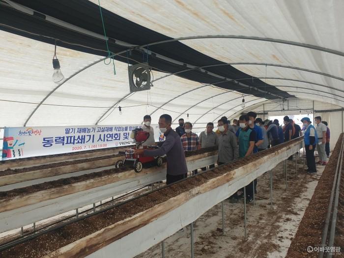 영광군, 딸기 고설재배 배지 동력파쇄기 시연회 개최 1.jpg