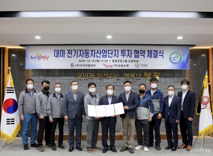 2-2.201013 대마산단 투자협약-014.JPG