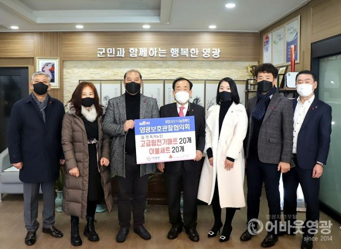 2-2.영광보호관찰협의회.JPG