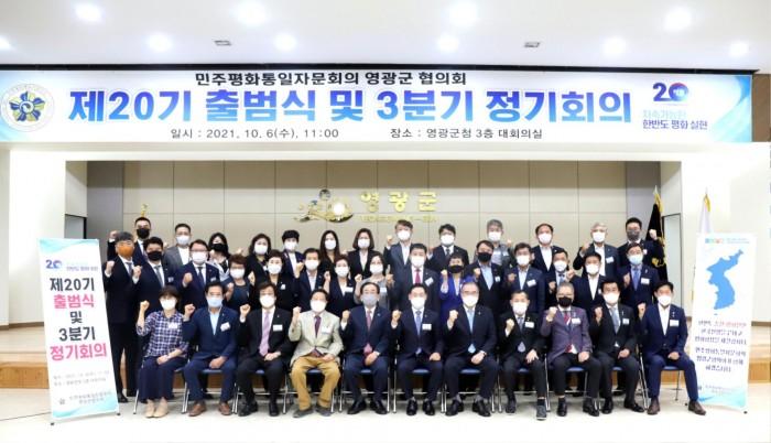 21.10.06 민주평통 영광군협의회 제20기 출범 및 정기회의-31.JPG